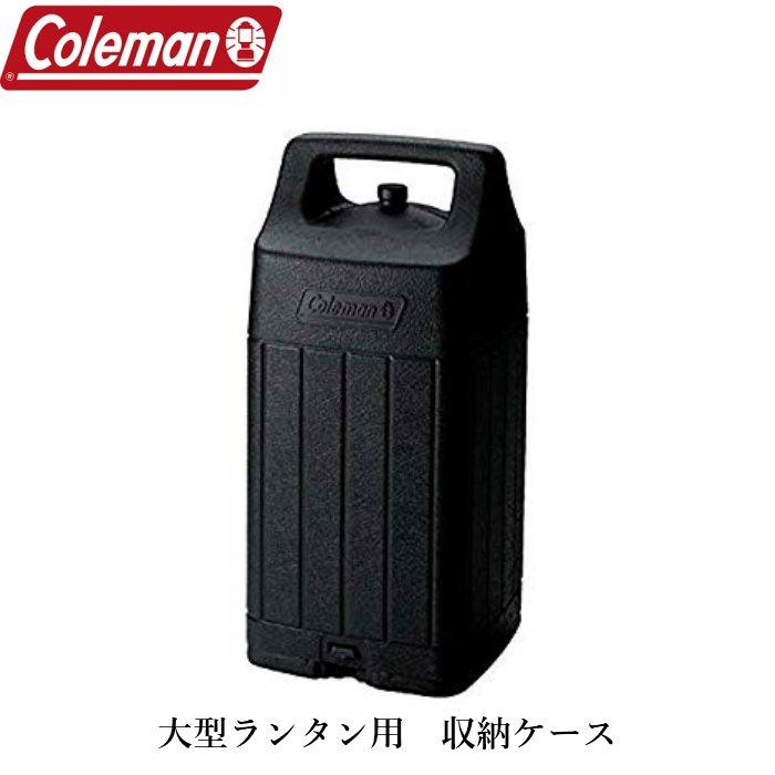 Coleman コールマン 290A 295 (訳ありセール 格安) 635B 639C ケース 灯油ランタン 収納ケース 豊富な品 大型ランタン ノーススター2000 ケロシンランタン