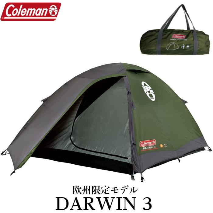 EU コールマン 人気のテントです EU限定モデル Seasonal Wrap入荷 Coleman Darwin 3 ダーウィン 国際ブランド ドームテント 日本未発売 2~3人用 設営簡単 ツーリングテント