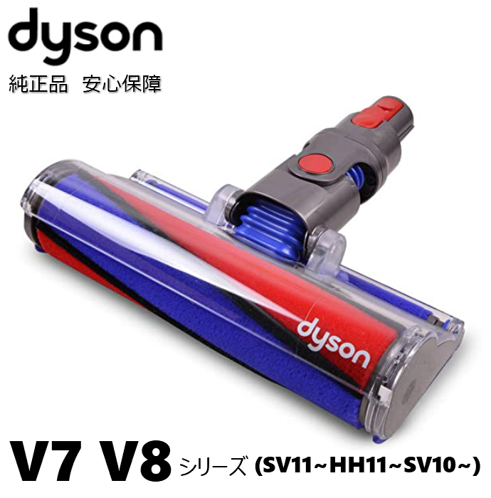 本日の目玉 ダイソン 純正 パーツ ヘッド 部品 Dyson ソフトローラークリーナーヘッド SV10 V8 ノズル フラフィ SV11 スペア Fluffy V7 交換パーツ 交換ヘッド 訳あり商品