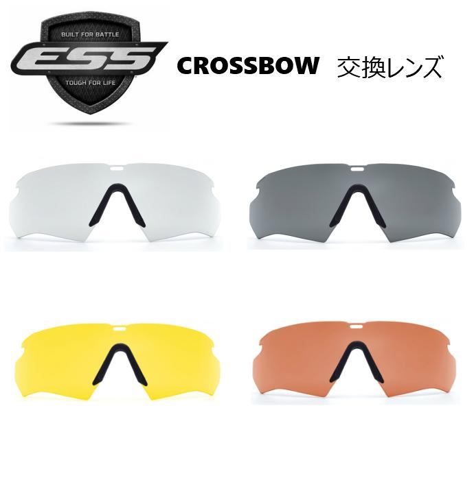 ESS Crossbow イーエスエス クロスボウ 交換レンズ 人気 おすすめ 予備レンズ 替えレンズ サプレッサー 対応 クロスブレード クロスヘアー スペア 祝開店大放出セール開催中