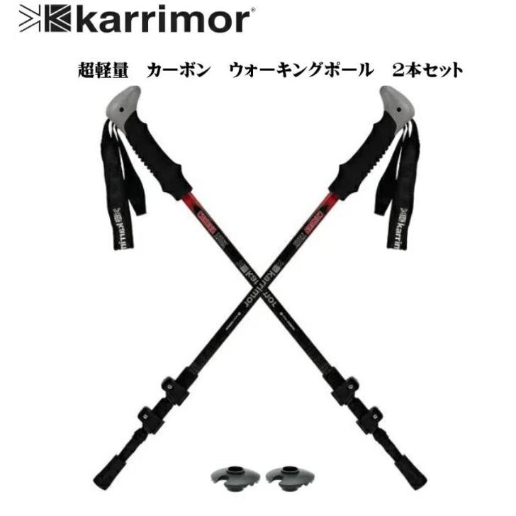 Karrimor Carbon Walking Poles 70%OFFアウトレット カリマー 新発売 BLACK トレッキングポール 2本セット 直輸入品 カーボン