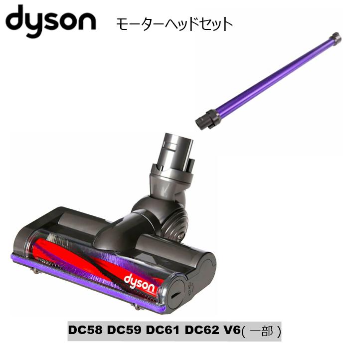 お手持ちのハンドクリーナーをコードレスタイプの掃除機に お得な拡張ツールセットです 代引き不可 Dyson ダイソン 純正 ロングパイプ パープル 日本規格 モーターヘッド セット 好評受付中 DC58 ハンディクリーナー 用 延長パイプ V6 DC61 セール品 DC62 DC59 拡張ツール パーツ 部品 一部