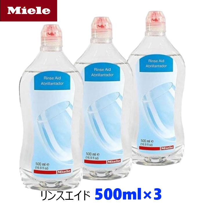 Miele ミーレ 純正品 リンス 500ml×3 リンスエイド 洗剤 食器洗い機 乾燥仕上げ剤 光沢 仕上げ剤 食洗機 休み 日本