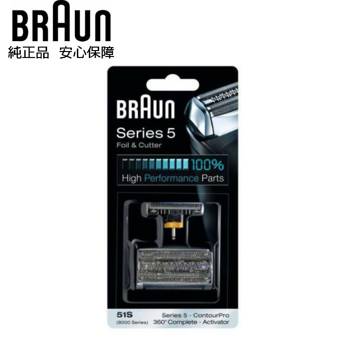 安心の純正替え刃 BRAUN 純正 日本全国 送料無料 シリーズ5 8000シリーズ ブラウン 51S 替え刃 交換 内刃 上品 替刃 シルバー 網刃 スペア コンビパック カセット