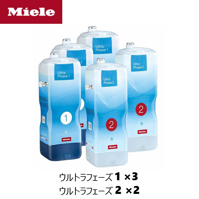 MIELE 純正 洗濯洗剤 ミーレ セール商品 カートリッジ式洗剤 ウルトラフェーズ 洗濯 W1 搭載機器専用 5本セット 春の新作続々 TwinDos 洗剤