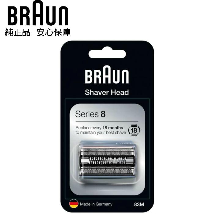 安心の純正替え刃 通信販売 BRAUN 純正 シリーズ8 ブラウン 83M 替え刃 替刃 網刃 C83M 一体型カセット 交換 シルバー 内刃セット スペア 1着でも送料無料 F