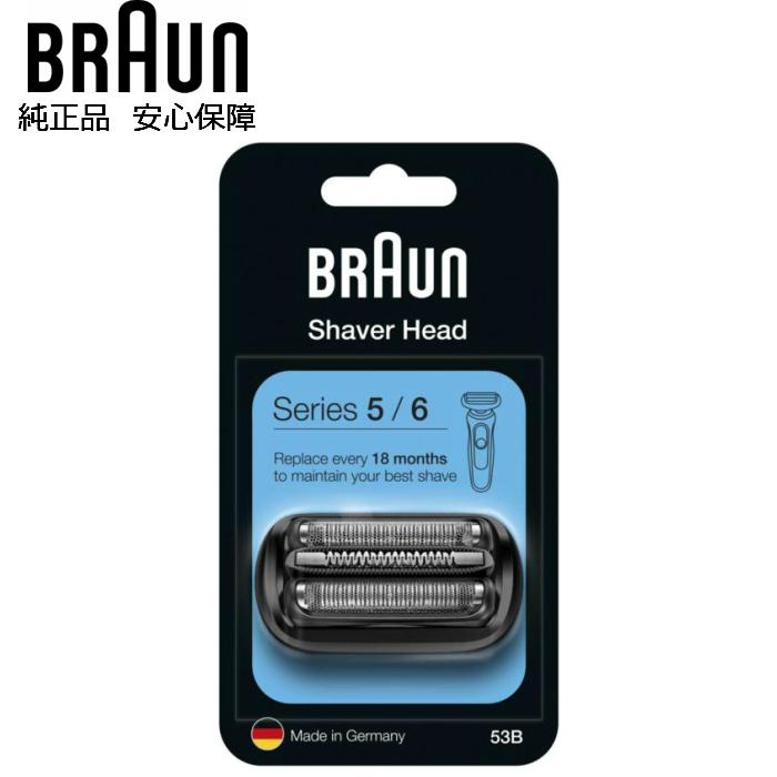 安心の純正替え刃 BRAUN 純正 シリーズ5 シリーズ6 ブラウン 53B 物品 替え刃 スペア 交換 送料無料 網刃 一体型カセット 内刃セット ブラック 替刃