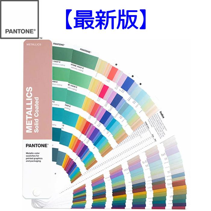 PANTONE パントン 色見本 GG1507A メタリックコーテッドガイド パントーン 色指定 グラフィック カラーチャート 配色 色見本帳 デザイナー 印刷 人気 キャンペーンもお見逃しなく