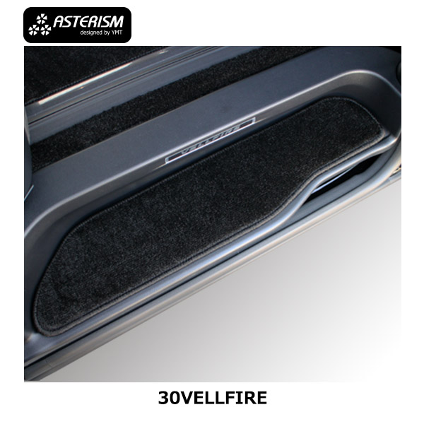 新型ヴェルファイアエントランスマット(ステップマット)ASTERISMシリーズ(アステリズム)30系ヴェルファイア 30系ヴェルファイアハイブリッド対応