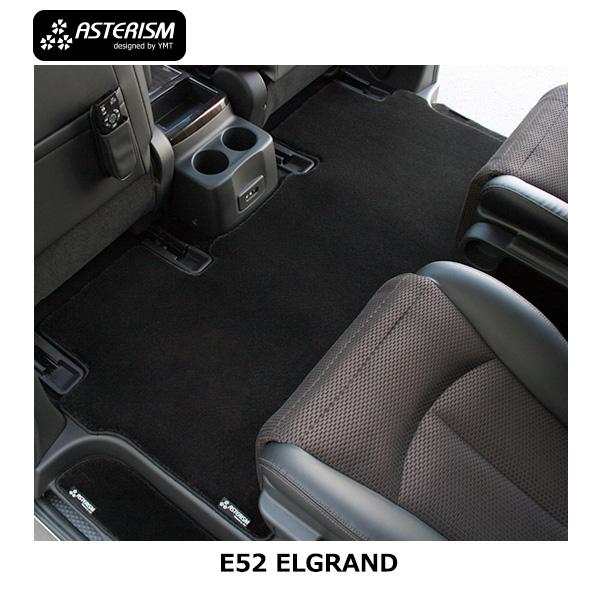 【送料無料】◆ASTERISM◆E52系エルグランドセカンドラグマットL