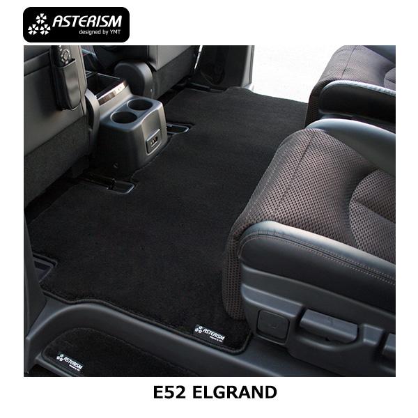 【送料無料】◆ASTERISM◆E52系エルグランドセカンドラグマットM