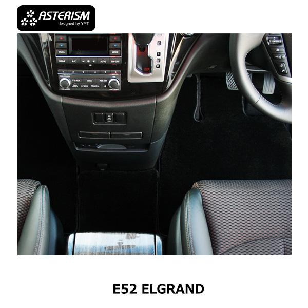 【送料無料】◆ASTERISM◆E52系エルグランド フロントフロアマット