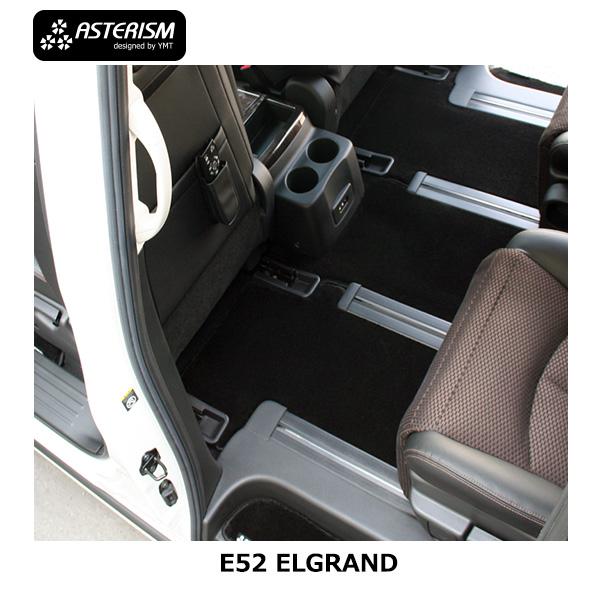 【送料無料】◆ASTERISM◆フロアマットE52系エルグランドフロアマット+ラゲッジマット+ステップマット