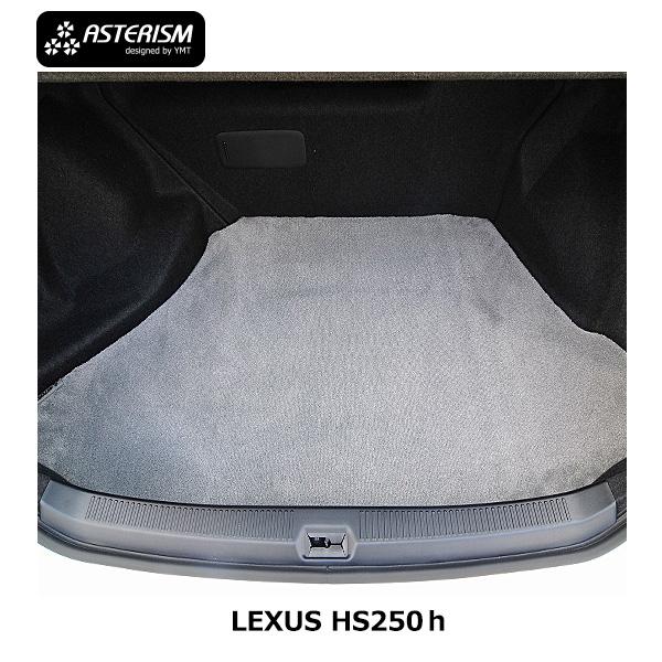 【送料無料】◆ASTERISM◆レクサス HS250h ラゲッジマット