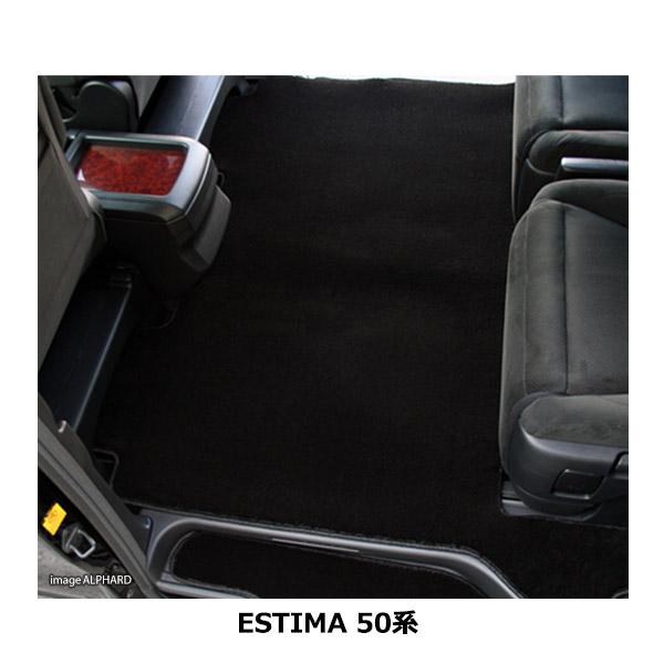 ◆ASTERISM◆50系エスティマセカンドラグマット スーパーロング分割