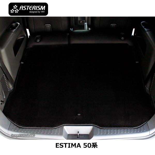 ◆ASTERISM◆50系エスティマラゲッジマットM
