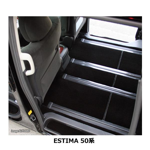 ◆ASTERISM◆フロアマット50系エスティマ フロアマット 純正タイプフルセット ステップマット付