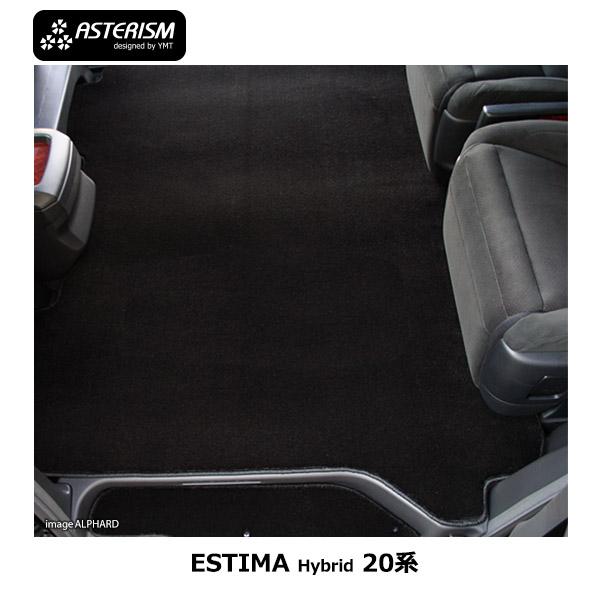 ◆ASTERISM◆20系エスティマハイブリッドセカンドラグマット スーパーロング