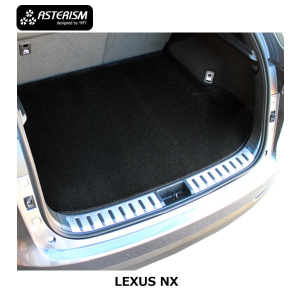 【送料無料】◆ASTERISM◆ レクサス NXトランクマット(カーゴマット)【NX300h/NX200t/NX300】YMTフロアマット