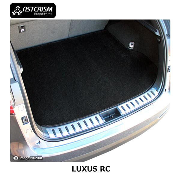 【送料無料】◆ASTERISM◆レクサス RC RC300h RC350トランクマット LEXUS