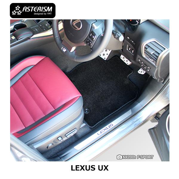 【送料無料】LEXUS UX250h UX200 UX 運転席用フロアマット ASTERISMシリーズ アステリズム