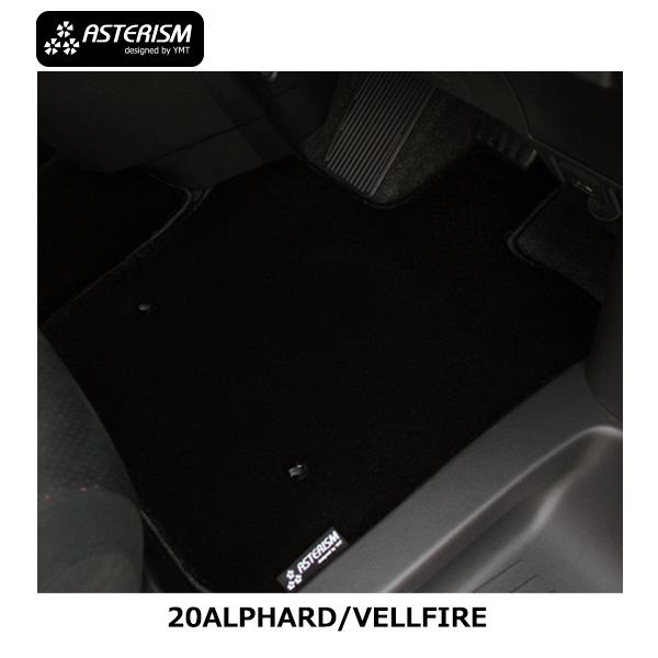 【送料無料】◆ASTERISM◆20系アルファード/ヴェルファイア フロント用フロアマット