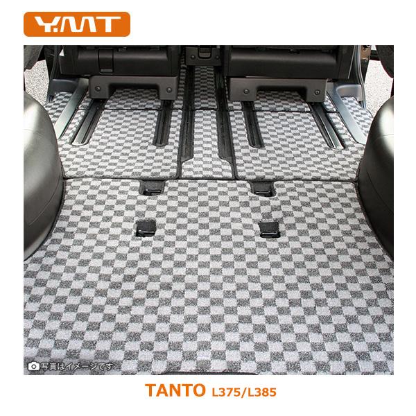 【送料無料】YMTフロアマット タント L375/L385系 フロアマット+ラゲッジマット