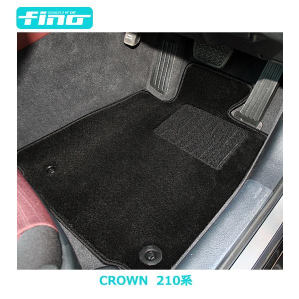 【送料無料】◇fino◇フィーノクラウン ハイブリッド/クラウン(ガソリン車)フロアマット(210系)