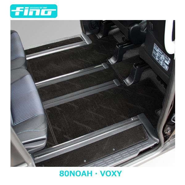 【送料無料】FINO 80系ノア・ヴォクシーフロアマット+ステップマット