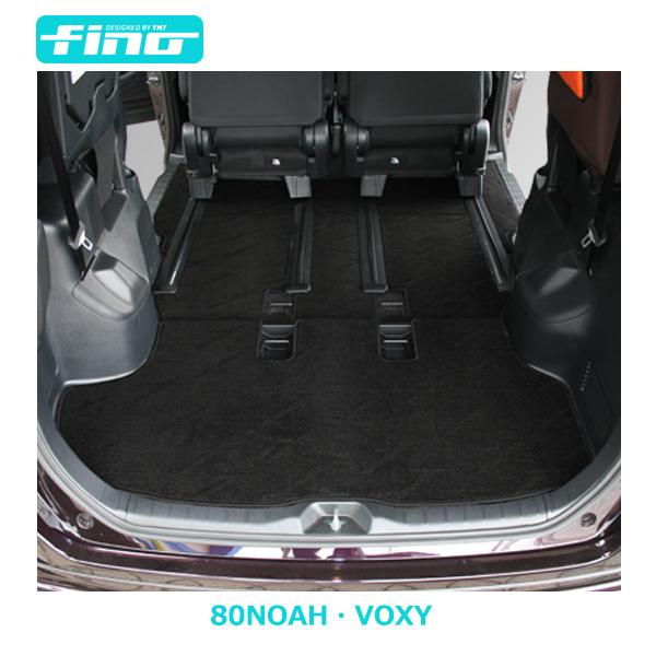 【送料無料】FINO 80系ノア・ヴォクシーフロアマット+ステップマット+トランクマット