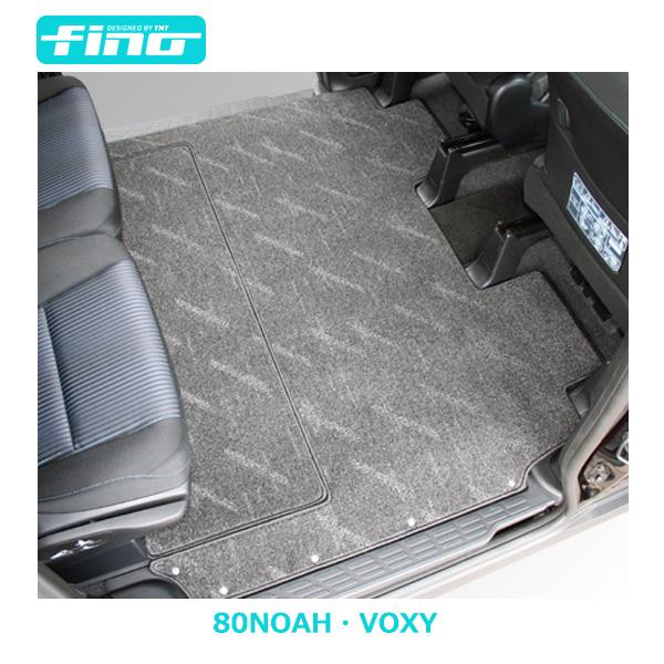 【送料無料】FINO 80系ノア・ヴォクシーセカンドラグマットスーパーロング分割タイプガソリン車/ハイブリッド車 NOAH・VOXY