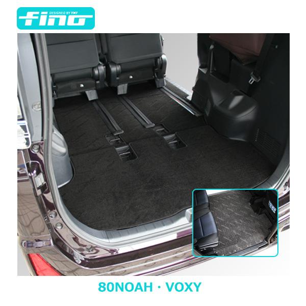 【送料無料】FINO 80系ノア・ヴォクシーフロアマット+トランクマット+セカンドラグマットスーパーロング分割タイプ