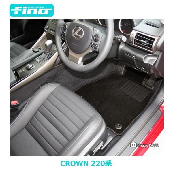 【送料無料】◇fino◇新型 クラウン 220系 クラウン ハイブリッド フロアマット Finoシリーズ フィーノ