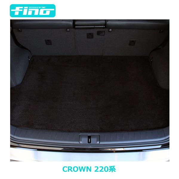 【送料無料】◇fino◇新型 クラウン 220系 クラウン ハイブリッド フロアマット+ラゲッジマット Finoシリーズ フィーノ