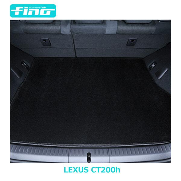 【送料無料】◇fino◇フィーノ LEXUS CT200hラゲッジマット(トランクマット)