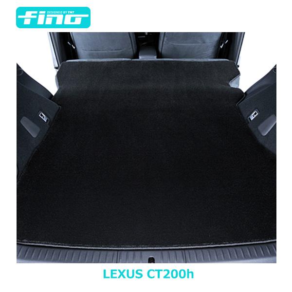 【送料無料】◇fino◇フィーノ LEXUS CT200hロングラゲッジマット(ロングトランクマット)