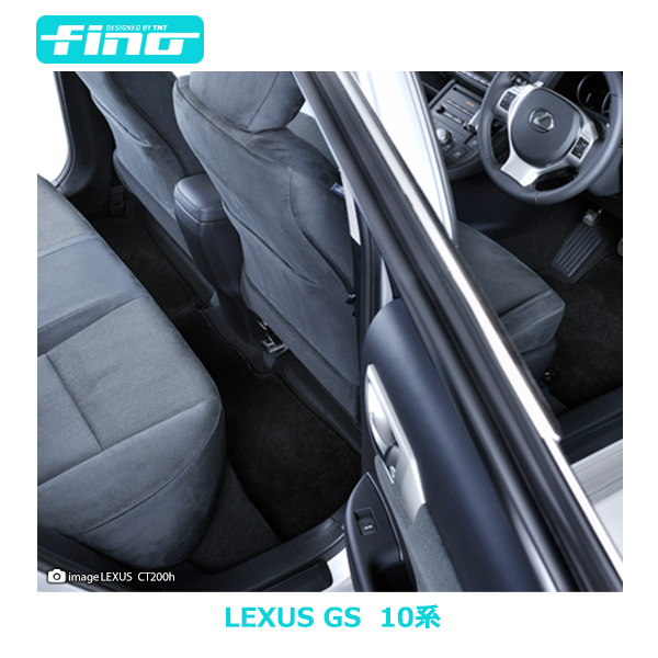 【送料無料】◇fino◇フィーノ LEXUSGS250 GS350 GS450h GS300hフロアマット+トランクマット