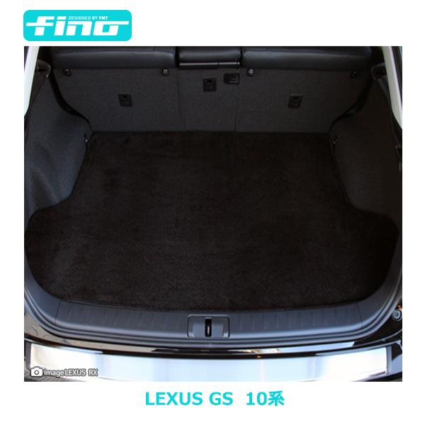 【送料無料】◇fino◇フィーノ LEXUS GS250 GS350 GS450h GS300hトランクマット(ラゲッジマット)