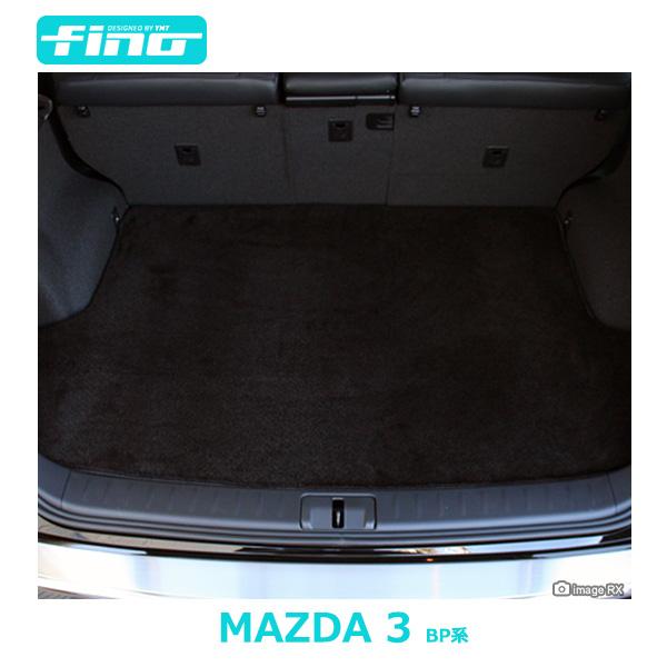 【送料無料】マツダ 新型 マツダ3 BP系 ラゲッジマットMazda3 Finoシリーズ フィーノ