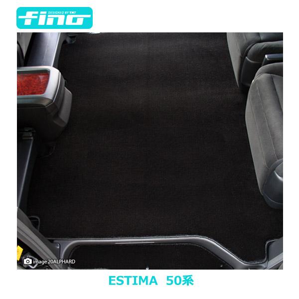 ◇fino◇フィーノ 50系エスティマセカンドラグマット スーパーロング