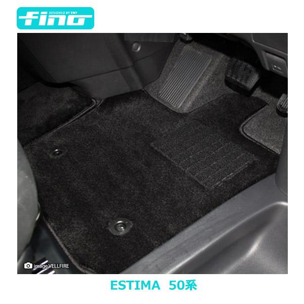 ◇fino◇フィーノ 50系エスティマフロント フロアマット