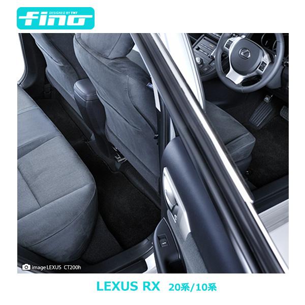 【送料無料】◇fino◇フィーノLEXUS 新型RX RX200t RX450h RX350 RX270フロアマット+ラゲッジマット(トランクマット)(20系/10系)