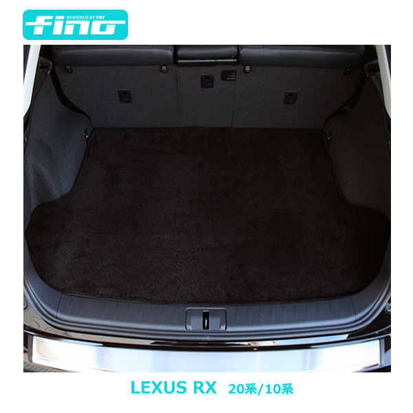 【送料無料】◇fino◇フィーノLEXUS 新型RX RX200t RX450h RX350 RX270ラゲッジマット(トランクマット)(20系/10系)