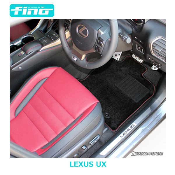 finoフィーノ LEXUS UX250h UX200 UX フロアマット ラゲッジマット FINOシリーズ