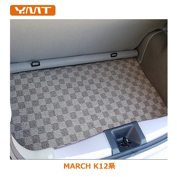 【送料無料】YMTフロアマット K12系マーチ フロアマット