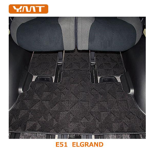 【送料無料】YMT エルグランドE51 フロント+セカンドラグマット+サードラグマット