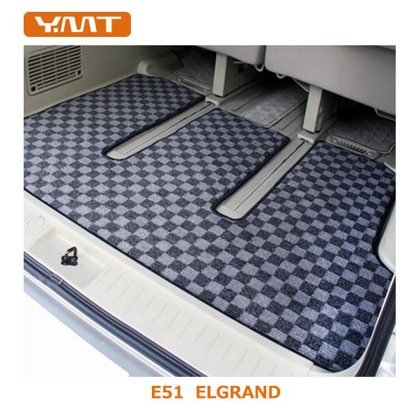 【送料無料】YMT エルグランドE51 ラグマット1台分+ステップ+ラゲッジ