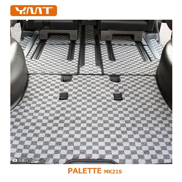 【送料無料】YMTフロアマット パレットMK21S フロアマット+ラゲッジマット