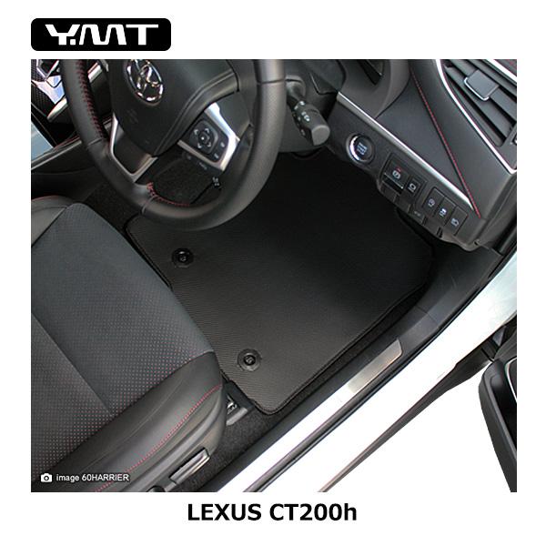 【送料無料】レクサス CT200h フロアマット カーボン調ラバー YMTカーボン調シリーズ