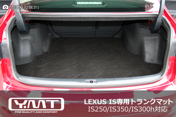 YMT LEXUS IS250 IS350 IS300h trunk mat (MAT) luggage)